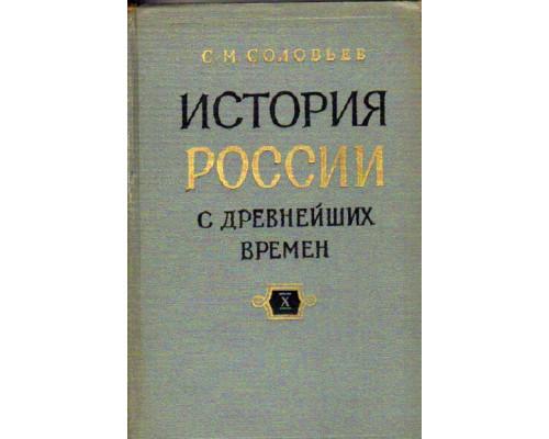 История России с древнейших времен. Книга X. (Тома 19 — 20)