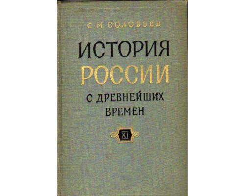 История России с древнейших времен. В 15 книгах. Книга XI (тома 21-22)