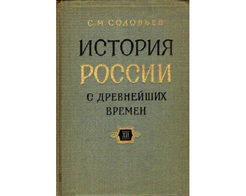 История России с древнейших времен. Книга XII (тома 23-24)