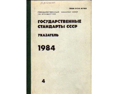 Государственные стандарты СССР. Указатель. 1984. Том 4