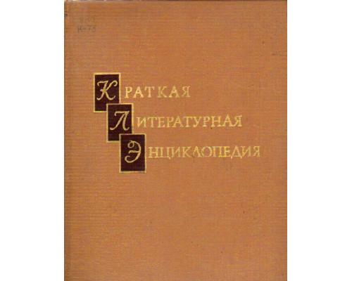 Краткая литературная энциклопедия. В 9-ти тт. Т. 8. Флобер — Яшпал