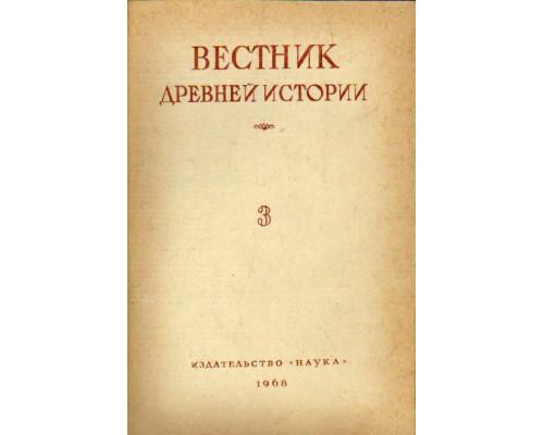 Вестник древней истории. 1968, № 3