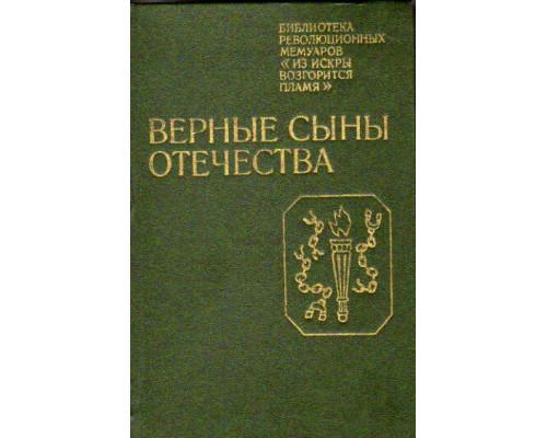Верные сыны Отечества: Воспоминания участников декабристского движения в Петербурге