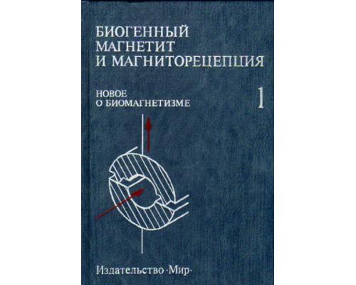 Биогенный магнетит и магниторецепция.Новое о биомагнетизме.В 2-х томах.