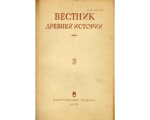 Вестник Древней Истории (ВДИ)