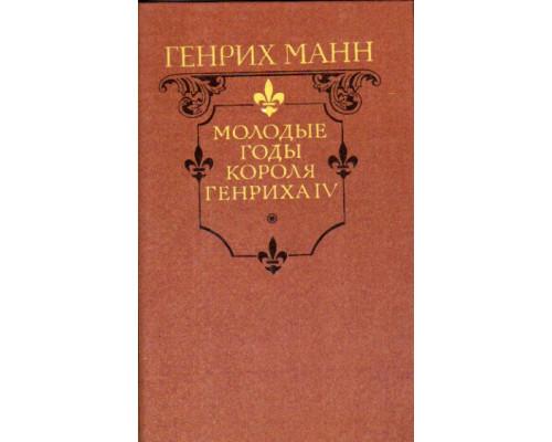 `Молодые годы короля Генриха IV`  + `Зрелые годы короля Генриха IV`   2 книги