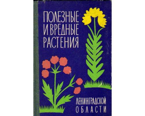 Полезные и вредные растения Ленинградской области