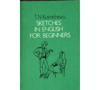 Сборник скетчей. Пособие по английскому языку для начинающих