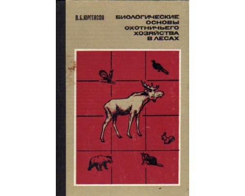 Биологические основы охотничьего хозяйства в лесах