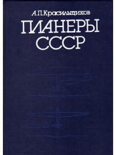 Планеры СССР