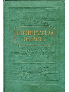 Ленинградская область. Природа и хозяйство