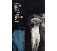 Ультразвуковая сварка костей и резка живых биологических тканей