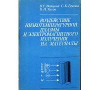 Воздействие низкотемпературной плазмы и электромагнитного излучения на материалы