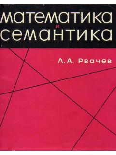 Математика и семантика