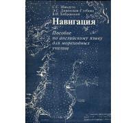 Навигация.Пособие по английскому языку для мореходных училищ