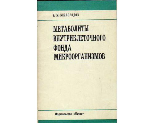 Метаболиты внутриклеточного фонда микроорганизмов