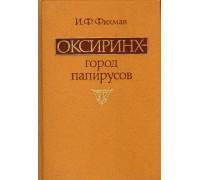 Оксиринх - город папирусов