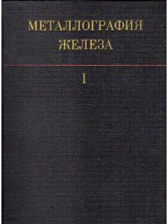 Металлография железа. В 3-х томах
