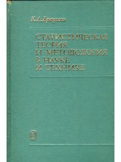 Статистическая теория и методология в науке и технике