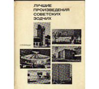 Лучшие произведения советских зодчих (1970–1972 гг.