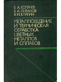 Металловедение и термическая обработка цветных металлов и сплавов