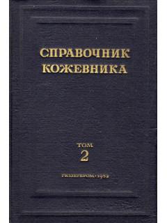 Справочник кожевника. Том 2