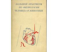 Большой практикум по физиологии человека и животных