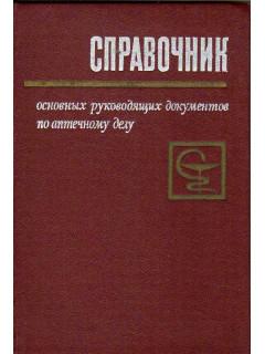 Справочник основных руководящих документов по аптечному делу