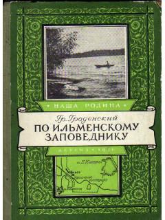 По Ильменскому заповеднику