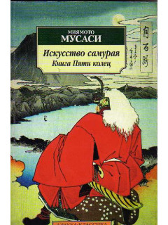 Искусство самурая. Книга Пяти колец : Трактаты