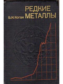 Редкие металлы. Прошлое, настоящее, будущее