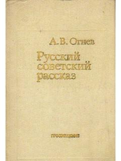 Русский советский рассказ 50-70-х годов