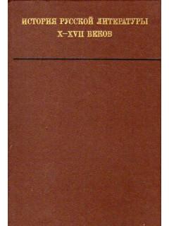 История русской литературы X-XVII веков