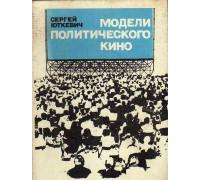 Модели политического кино