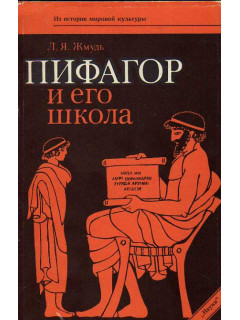 Пифагор и его школа (ок.530...ок.430 гг до н.э.)