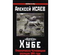 Котел Хубе. Проскуровско-Черновицкая операция 1944 года