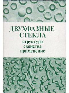 Двухфазные стекла: структура, свойства, применение