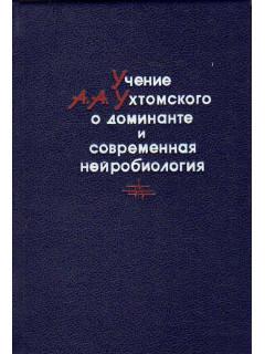 Учение А.А. Ухтомского о доминанте и современная нейрофизиология.