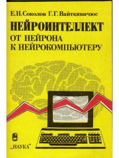 Нейроинтеллект: от нейрона к нейрокомпьютеру