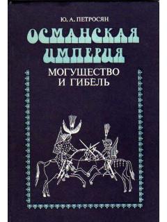 Османская империя. Могущество и гибель. Исторические очерки