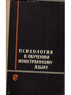 Психология в обучении иностранному языку