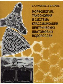 Морфология, таксономия и система классификации центрических диатомовых водорослей