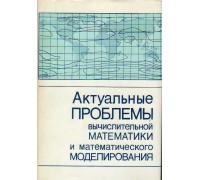 Актуальные проблемы вычислительной математики и математического моделирования