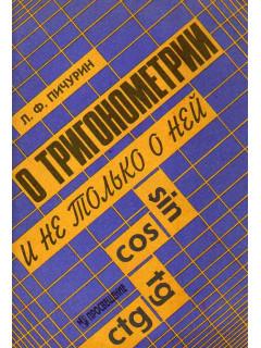 О тригонометрии и не только о ней