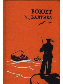 Воюет Балтика