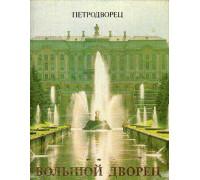 Петродворец. Большой дворец