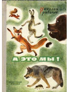 А это мы! - заяц Коська, белка Ленка, лиса Лариска, медведь Потап, еж Кирюха, волк Бакула и прочие.
