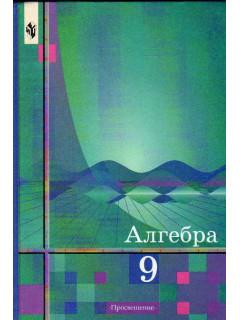 Алгебра.Учебник для 9 класса общеобразовательных учреждений