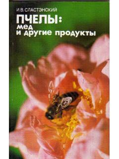 Пчелы: мед и другие продукты