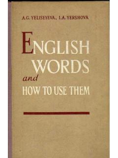 English Words and how to use them / Английские слова и их употребление